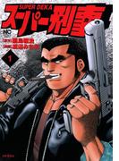 【全1-2セット】スーパー刑事