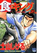 【21-25セット】食キング