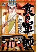 【全1-5セット】食の軍師