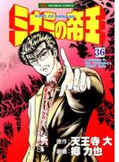 【36-40セット】ミナミの帝王