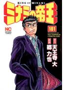 【101-105セット】ミナミの帝王