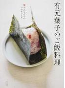有元葉子のご飯料理 わたしたちのソウルフード