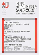 年報知的財産法 2015−2016 〈特集〉=著作権法の将来像