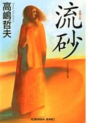 流  砂(光文社文庫)