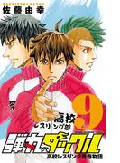 弾丸タックル 9(少年チャンピオン・コミックス)