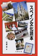 スペイン文化読本