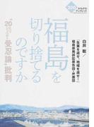 """福島を切り捨てるのですか """"20ミリシーベルト受忍論""""批判 (かもがわブックレット)"""