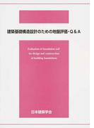 建築基礎構造設計のための地盤評価・Q&A