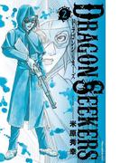 DRAGON SEEKERS 2(少年チャンピオン・コミックス)