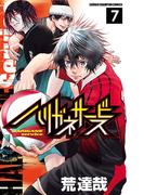 ハリガネサービス 7(少年チャンピオン・コミックス)