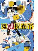 冤罪捜査官 新米刑事・青田菜緒の憂鬱な捜査(幻冬舎文庫)