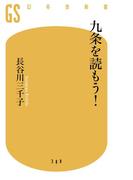 九条を読もう!(幻冬舎新書)