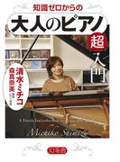 【期間限定価格】知識ゼロからの大人のピアノ超入門