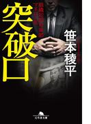 【期間限定40%OFF】突破口 組織犯罪対策部マネロン室(幻冬舎文庫)
