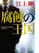 腐蝕の王国(幻冬舎文庫)