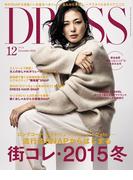 DRESS 2015年12月号