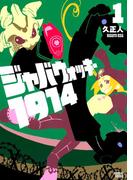 【期間限定 無料】ジャバウォッキー1914(1)