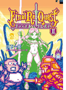 Final Re:Quest ファイナルリクエスト(2)