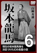 坂本龍馬 6(impress QuickBooks)