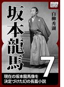 坂本龍馬 7(impress QuickBooks)