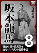 坂本龍馬 8(impress QuickBooks)