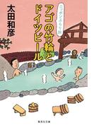 アゴの竹輪とドイツビール ニッポンぶらり旅(集英社文庫)