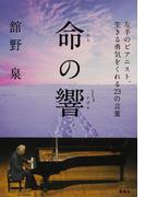 命の響 左手のピアニスト、生きる勇気をくれる23の言葉(集英社学芸単行本)