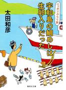 【期間限定価格】ニッポンぶらり旅 宇和島の鯛めしは生卵入りだった(集英社文庫)