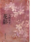 花影(集英社文庫)