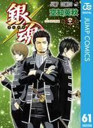 銀魂 モノクロ版 61(ジャンプコミックスDIGITAL)