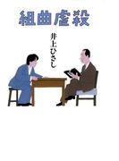組曲虐殺(集英社文芸単行本)