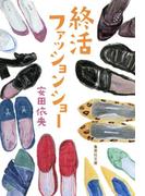 終活ファッションショー(集英社文庫)