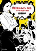 鱈目講師の恋と呪殺。桜子准教授の考察(集英社文庫)