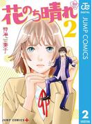 花のち晴れ~花男 Next Season~ 2(ジャンプコミックスDIGITAL)