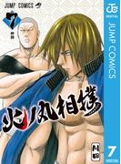 火ノ丸相撲 7(ジャンプコミックスDIGITAL)