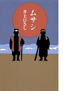 ムサシ(集英社文芸単行本)