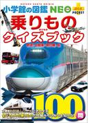 【期間限定ポイント40倍】乗りものクイズブック 鉄道・自動車・飛行機・船(小学館の図鑑NEO+)