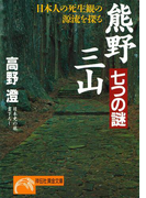 熊野三山・七つの謎(祥伝社黄金文庫)