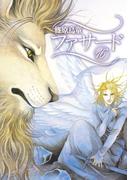 ファサード(16)(WINGS COMICS(ウィングスコミックス))