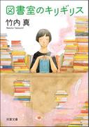図書室のキリギリス(双葉文庫)