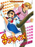 +1サプライズ 2巻(まんがタイムコミックス)