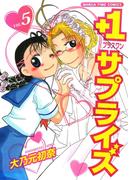 +1サプライズ 5巻(まんがタイムコミックス)