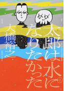太郎は水になりたかった 1 (torch comics)