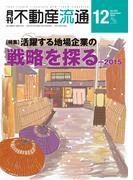 月刊不動産流通 2015年 12月号