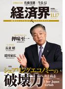経済界2015年11月17日号