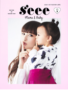 s'eee GIRLY−EST FASHION LABEL Vol.5 MAMA&BABY