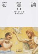 恋愛論 上 (岩波文庫)(岩波文庫)