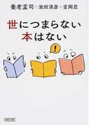 世につまらない本はない (朝日文庫)(朝日文庫)