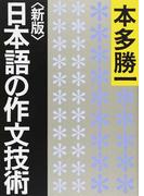 日本語の作文技術 新版 (朝日文庫)(朝日文庫)