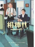 相棒 season13下